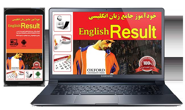 خودآموز زبان انگلیسی English Result