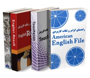 کتاب راهنمای گرامر و نکات کاربردی زبان انگلیسی تحلیلگران