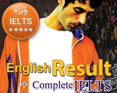 خودآموز انگلیش ریزالت