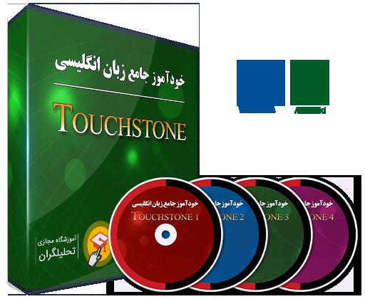 خودآموز زبان انگلیسی Touchstone