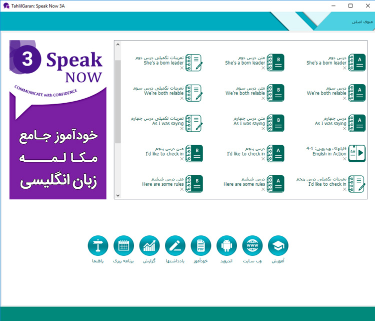 خودآموز جامع Speak Now