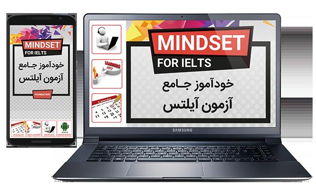 خودآموز جامع آزمون IELTS (Mindset For IELTS)